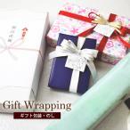其它 - ギフト ラッピング サービス  当店商品と同時購入のみ対応 出産祝い プレゼント 1包装につき 432円