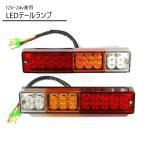LED テールランプ 12v 24v 左右セット トレーラー等 カスタムベース