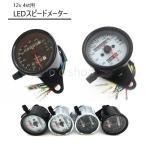 LED スピードメーター 汎用 機械式 アナログメーター  12V メッキ