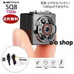 720p版 超小型 コンパクト 防犯カメラ 赤外線暗視機能 動体検知機能あり  SQ8 日本語取扱説明書付