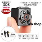 SQ8 1080p版 アクションカメラ 小型 コンパクト 防犯カメラ デジタルビデオ ドライブレコーダー  赤外線 暗視機能  ウエアラブル ドローン