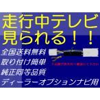 トヨタ ダイハツ ディーラーオプションナビ用走行中テレビ見られるキット 適合表要確認