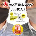 5箱150枚 不織布 三層 カラーマスク 大人用 黒 白 桃 グレー メンズ 大きい 感染予防 大きめ 飛沫防止 特大 男性用 送料無料