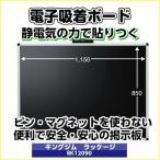 【電子吸着ボード ラッケージ】 ピンやマグネットを使わない電子掲示板 頻繁に貼り換る掲示板に最適 幅1200x高さ940(mm) RK12090