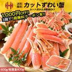 蟹 かに カニ ポーション 刺身 OK 600g(総重量約800g) ズワイガニ ずわいがに カット済み ずわい蟹 冷凍