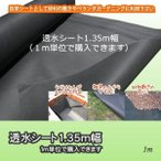 1m透水シート(防草シート)1.35m幅 (1m単位で購入できます)