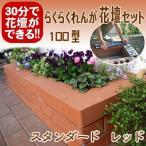 ショッピングレンガ レンガ 花壇 デザイン らくらくれんが花壇セット100型スタンダードレッド 送料無料