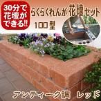 ショッピングレンガ レンガ ガーデニング アンティーク調レッド らくらくれんが花壇セット100型 +穴あき半マス2個付き