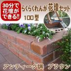 ショッピングレンガ レンガ 庭 デザイン/送料無料/らくらくれんが花壇セット100型アンティーク調ブラウン