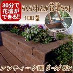 ショッピングレンガ レンガ 庭 デザイン/送料無料/らくらくれんが花壇セット100型アンティーク調ダークブラウン