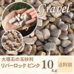 玉砂利/リバーロック/ピンク/10kg