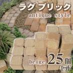 レンガ 庭 デザイン/ガーデニング/ ラグブリック ベージュ25個入りセット