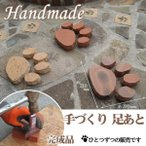 レンガ 庭 デザイン/手作り 足あと完成品 サイズ約21cm×20cm×3cm カラー:ブラウン/レッド/ベージュ