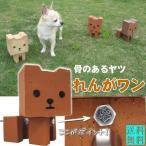 レンガ 庭 デザイン/骨のあるヤツ/れんがワン/送料無料/色を選んでください/犬の置物