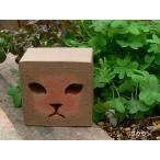 レンガの置物 親ねこ(猫の顔のくりぬき)ブラウン レッド ベージュ