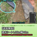 2m透水シート(防草シート)幅1.35m長さ2m