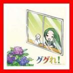 にょろーんちゅるやさん イメージCD2 「ググれ!(に一致す...
