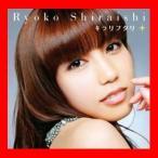 夏のあらし! ED 「キラリフタリ」 白石涼子 DVD付初回限定盤