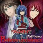 �����ɥե�����!!�������� OP ��Believe in my existence�� JAM Project