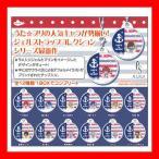 うたの☆プリンスさまっ♪ Shining All Star CD ジェルストラップコレクション 1BOX