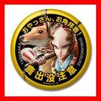 戦国BASARA4 バッジコレクション 第2弾 山中 鹿出没注意