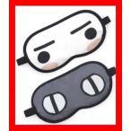 どこでもいっしょ アイマスク トロ&クロ【予約 再販 4月未定 発売予定】