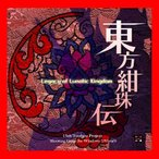 東方紺珠伝 〜 Legacy of Lunatic Kingdom.
