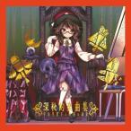 東方深秘録 オリジナルサウンドトラック 深秘的楽曲集 宇佐見菫子と秘密の部室 ■ 在庫あり