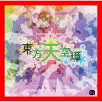 東方天空璋 〜Hidden Star in Four Seasons.【予約 08/31 発売予定】