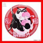 らんま1/2 缶バッジ 早乙女らんま&玄馬【予約 再販 10月未定 発売予定】