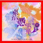 東方憑依華 ~ Antinomy of Common Flowers.【予約 12/31 発売予定】