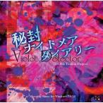 秘封ナイトメアダイアリー 〜 Violet Detector.【予約 08/31 発売予定】