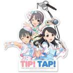 アイドルマスター シンデレラガールズ アクリルストラップ TIP!TAP!【予約 再販 2月上旬 発売予定】