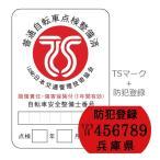 安全、安心のTSマーク(赤)+防犯登録セット 賠償責任と障害の保険がセット ※防犯登録は兵庫県自転車防犯登録会 防犯登録 自転車と同時購入のみ
