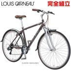 (店頭受取・地域限定) ルイガノ シティローム9.0 2019年モデル LOUIS GARNEAU CITYROAM9.0 クロスバイク