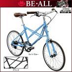 BE・ALL ビーオール 小径車 BRS500-SV(サスペンションなし) 大特価半額