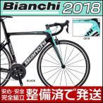 Bianchi(ビアンキ) 2018年モデル ARIA ULTEGRA(アリアアルテグラ) ロードバイク ROAD