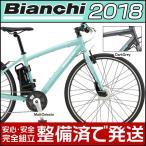 ビアンキ 2018年モデル CAMALEONTE E((カメレオンテE) 電動自転車 クロスバイク Bianchi 先行予約受付中