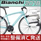 ビアンキ 2018年モデル CAMALEONTE 1(カメレオンテ1) クロスバイク Bianchi 先行予約受付中