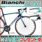 ショッピングビアンキ Bianchi(ビアンキ) 2018年モデル IMPULSO TIAGRA(インプルーソティアグラ) ロードバイク ROAD