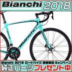 Bianchi(ビアンキ) 2018年モデル INTENSO DISC 105(インテンソディスク105) ロードバイク ROAD