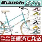 ショッピングビアンキ Bianchi(ビアンキ) 2018年モデル MINIVELO 7 LADY(ミニベロ7レディ) ミニベロ 小径車