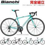 BIANCHI ビアンキ クロスバイク 2016年モデル VIA NIRONE7 FLAT BAR SORA ヴィアニローネ7フラットバー ソラ 20%OFF