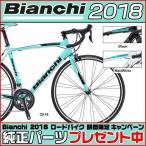 ショッピングビアンキ Bianchi(ビアンキ) 2018年モデル VIA NIRONE PRO TIAGRA(ビア ニローネ7プロティアグラ) ロードバイク ROAD