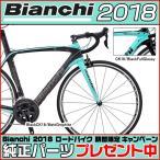 ビアンキ 2018年モデル OLTRE XR 3 105(オルトレ XR 3 105) ロードバイク/ROAD Bianchi