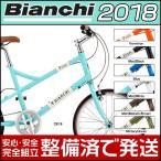 ショッピングビアンキ Bianchi(ビアンキ) 2018年モデル PISA SPORT FLAT BAR(ピサスポーツフラットバー) ミニベロ 小径車