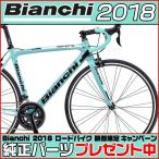 Bianchi(ビアンキ) 2018年モデル SEMPRE PRO 105(センプレプロ105) ロードバイク ROAD