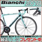 Bianchi(ビアンキ) 2018年モデル SEMPRE PRO TIAGRA(センプレプロティアグラ) ロードバイク ROAD