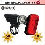 Blackburn(ブラックバーン) ライトセット(リア/フロント) ローカル 50 /ローカル10 コンボセット /Local 50 Local 10 Combo Set