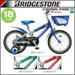BRIDGESTONE(ブリヂストン) キッズバイク クロスファイヤーキッズ CK18(タイヤサイズ:18×1.75)(男の子用)(自転車)(子供車)(クロスファイヤーキッズ)